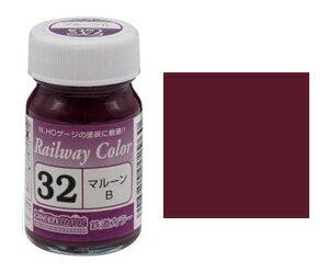 (32) マルーンB 鉄道カラー【グリーンマックス・C-32】「鉄道模型 工具 塗料」