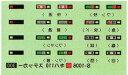 キハ110ステッカー前面B【グリーンマックス・S-1006B】「鉄道模型 GREENMAX Nゲージ」