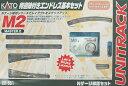 待避線付エンドレス基本セットマスター2 (M2)【KATO・20-851】「鉄道模型 Nゲージ カトー」