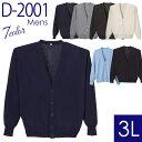 抗ピルメンズカーディガン D-PHASE D-2001シリー...