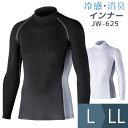冷感インナー 長袖ハイネックシャツ JW-625 (L・LL) おたふく手袋 [ストレッチ素材] メ...