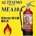 モリタ宮田工業 消火器 アルテシモ MEA10A リサイクル...