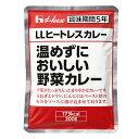 防災 温めずにおいしい野菜カレー 非常食 保存食 【送料無料...