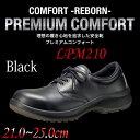 ミドリ安全 安全靴 プレミアムコンフォート PREMIUM COMFORT LPM210 レディース 新ワイド樹脂先芯 牛クロム革 ブラック 21.0-25.0cm