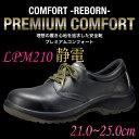 ミドリ安全 静電安全靴 プレミアムコンフォート PREMIUM COMFORT LPM210 静電 レディース 新ワイド樹脂先芯 牛クロム革 ブラック 21.0-25.0cm