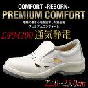 ミドリ安全 静電安全靴 プレミアムコンフォート PREMIUM COMFORT LPM200 通気静電 レディース 新ワイド樹脂先芯 牛クロム革 ホワイト 22.0-25.0cm