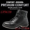 ミドリ安全 プレミアムコンフォート PREMIUM COMFORT LPM220 レディース ハイカット 中編上靴 新ワイド樹脂先芯 牛クロム革 ブラック 21.0-25.0cm