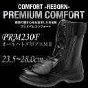 ミドリ安全 安全靴 プレミアムコンフォート PREMIUM COMFORT PRM230F オールハトメ 甲プロMII メンズ ブーツタイプ 長編上靴 新ワイド樹脂先芯 牛クロム革 ブラック 23.5-28.0cm