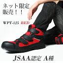 【ネット限定カラー:レッド赤】 ハイカット安全作業靴 ミドリ...
