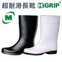 【楽天ランキング1位】 超耐滑長靴 滑りにくい靴 男女兼用 ミドリ安全 ハイグリップ・ザ・サード N