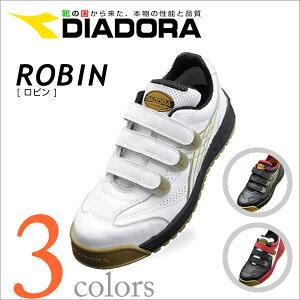 【楽天ランキング1位】 ディアドラ安全靴 DIADORA【送料無料 安全作業靴】 頂点の履き心地 マジックタイプ 超耐滑 ROBIN ロビン 全3色 [23.0〜29.0cm][RB−11/RB−22/RB−213]