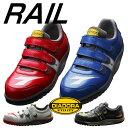 新作 最新 ディアドラ安全靴 DIADORA 【安全作業靴】 RAIL レイル [RA−11ホワイト/RA−22ブラック]