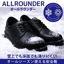 雪用安全靴 【送料無料】ミドリ安全 雪上でも床面でも滑りにくいオールシーズン使える 耐滑安全靴 オールラウンダー ARD210 ブラック