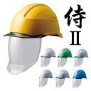 ヘルメット ミドリ安全 国家検定合格品 作業用 工事用ヘルメット SC-21PCLVS RA3 KP 侍II ベンチレーションあり / シールド面あり
