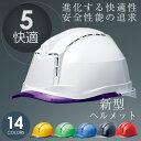 【楽天ランキング1位】 新型ヘルメット ミドリ安全 [国家検定合格品] ヘルメット SC-19PCL...