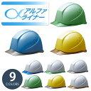 涼しい ヘルメット 【送料無料】 ミドリ安全 【安全性に涼しさをプラス】 SC-12PCLV RA α シリーズ アルファライナー 通気性