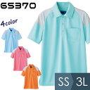 セロリー SELERY ドライポロシャツ 半袖 65370シリーズ 春夏 メンズ レディース 吸汗速乾 制電   介護ユニフォーム
