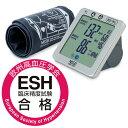 上腕式デジタル血圧計 【送料無料】 ミドリ安全 DSK-1051 シルバー 血圧 健康器具