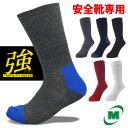 【150時間限定企画】 【楽天ランキング1位】 日本製 靴下 【送料無料 メール便】