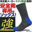 【103時間企画★送料無料メール便】 日本製 靴下 ミドリ安全開発 強(ツヨ)フィットソックス(tsuyo fit socks) レギュラータイプ フリー(24〜27cm) [グレイ/グレイ×ブルー/ブラック/ブラック・ブルー/ブラック・レッド]