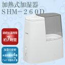 アイリスオーヤマ 加熱式加湿器 SHM-260D 冬・乾燥対...