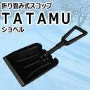 折り畳み式スコップ コンパル TATAMU ショベル (収納袋付) [防寒用品・グッズ 冬 雪対策・...