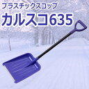 防寒用品 プラスチックスコップ 【軽量小型】 コンパル カルスコ635 (先金付) [防寒用品・グッ...