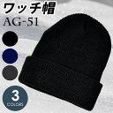 防寒対策 [布施商店] メンズ ワッチ帽 AG-51 [防寒用品 アウトドア 寒さ対策 冬] ニット帽 帽子 小物