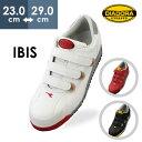 ディアドラ安全靴 DIADORA【安全作業靴】 ハイパーPUソールで耐滑性能を50 UP 耐摩耗性能を3倍UPのマジックタイプ IBIS アイビス 全3色 23.0〜29.0cm IB-11/IB-22/IB-33