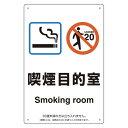学习, 服务, 保险 - 喫煙専用室【標識】[ユニット] 803-281【喫煙目的室】(300mm×200mm×1.2mm厚)