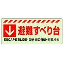 避難器具用標識 消防標識 [ユニット] 831�24 避難すべり台標識