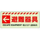 避難器具用ステッカー [ユニット] 831�47 ← 避難器具ステッカー