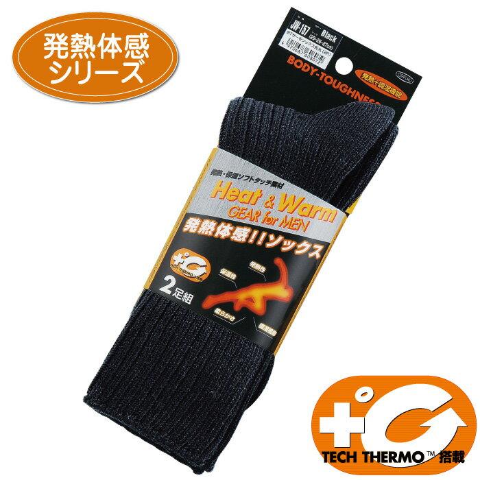 防寒 体感発熱ソックス おたふく手袋 BTサーモソックス先丸 冷え取り JW-157 ブラック 2足セット【ランキングにランクイン】
