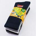 超極厚靴下 先丸 [小野商事] 【その強さ、ヘビー級】先丸 AG2522 (カラー5足組)25.0〜27.0cm