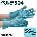 片エンボスポリエチ手袋 ベルテ504 ブルー 極薄タイプ