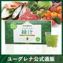 ユーグレナの緑汁(1包3.7g×31包入)★飲むミドリムシ ...