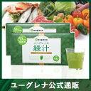 ユーグレナ 緑汁 2箱 ミドリムシ みど...
