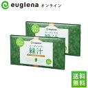 ユーグレナ 緑汁 2箱 ミドリムシ ダイエット 健康食品 み...