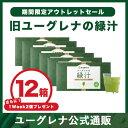 (旧) 緑汁 【12箱セット】 ユーグレナ 緑汁 ミドリムシ...