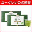 ユーグレナの緑汁 2箱セット(1包3.5g×31包入)【ユーグレナ公式通販ショップ】★送料無料|飲むミドリムシ ミドリムシ ユーグレナ サプリ みどりむし