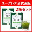 【ユーグレナ公式通販ショップ】ユーグレナ・ファームの緑汁 2箱セット(1包3.5g×31包入)★送料無料|飲むミドリムシ