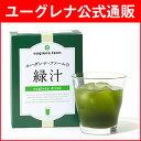 【ユーグレナ公式通販ショップ】ユーグレナ・ファームの緑汁(1包3.5g×31包入)★飲むミドリムシ