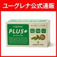 【ユーグレナ公式通販ショップ】ユーグレナ・プラス 2箱セット(1箱3粒×31包入)