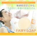 緑の森 フェアリーソープ(枠練石鹸)普通肌?乾燥肌向け/90g【ドクターズコスメ 低刺激 敏感肌 セ