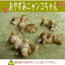 「おやすみニャンコちゃん・5匹タイプ」【楽ギフ_包装】ねこコレクション♪