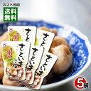 【メール便送料無料】ヤマク食品 さといものふくめ煮 100g×5袋まとめ買いセット
