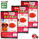 【メール便送料無料】中村食品 感動の北海道 あずき茶 ティーバッグ8入り×3袋お試しセット