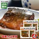【メール便送料無料】国産さば使用 さばの味噌煮×4袋まとめ買いセット 小袖屋