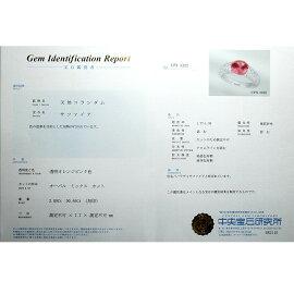 【緑屋質屋】ミキモトパパラチャサファイアリング2.00ct【中古】【smtb-s】
