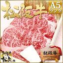 【桐箱入り 松阪牛 A5 ロースすき焼き 焼肉 400g】ギフト 松坂牛 肉[牛肉 /和牛/ ギフ